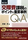 交際費課税のポイントと重要事例Q&A