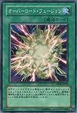 【シングルカード】オーバーロード・フュージョン DP04-JP022 ノーマル(遊戯王OCG デュエリストパック-ヘルカイザー編-)