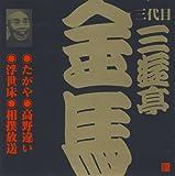 三代目 三遊亭金馬(5)