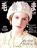 毛糸だま No.140(2008年冬特大号) (140) (Let's Knit series)