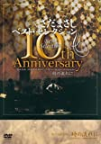 さだまさし 10th Anniversary Best Selection「時の流れに」 [DVD]
