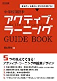 主体的・協働的に学ぶ力を育てる! 中学校国語科アクティブ・ラーニングGUIDE BOOK