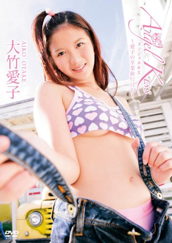 Angel Kiss~愛子の卒業旅行日記~ [DVD]