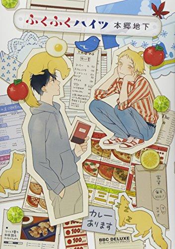 ふくふくハイツ (ビーボーイコミックスデラックス) (ビーボーイコミックスDX)