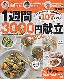 タニタ・こうちゃん・陳建太郎さん1週間3000円使い切り献立 (GAKKEN HIT MOOK)