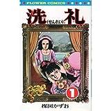 洗礼 1 (フラワーコミックス)