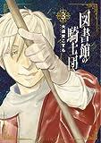 図書館の騎士団 3 (BUNCH COMICS)