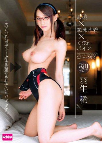 眼鏡×競泳水着×くびれボイン 羽生 稀 [DVD]