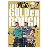 黄金のラフ ~草太のスタンス~ 33 (ビッグコミックス)