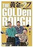 黄金のラフ ~草太のスタンス~ 33 (ビッグ コミックス)