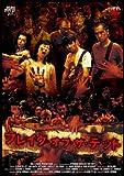 ブレイク・オブ・ザ・デッド [DVD]