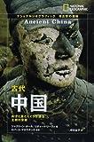 古代中国—兵士と馬とミイラが語る王朝の栄華 (ナショナルジオグラフィック考古学の探検)