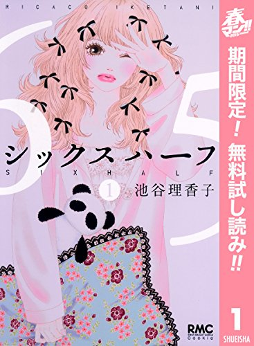 シックス ハーフ【期間限定無料】 1 (りぼんマスコットコミックスDIGITAL)