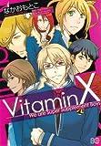 VitaminX / なかお もとこ のシリーズ情報を見る