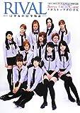 ハロー! プロジェクト・キッズ デビュー10周年記念 Berryz工房 × ℃-ute クロストークBOOK 『 RIVAL ~12少女の10年物語~ 』