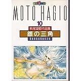 萩尾望都作品集 (〔第2期〕-10) 銀の三角 (プチコミックス)
