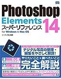 Photoshop Elements 14 スーパーリファレンス for Windows&Mac OS