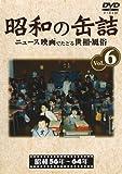 昭和の缶詰6 [昭和56~64年] [DVD]