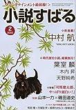 小説すばる 2010年 02月号 [雑誌]
