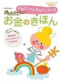 お金のきほん2010-2011年増補改訂版 (オレンジページムック)