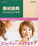 素材辞典 Vol.222<ビューティー-メイク&ケア編>