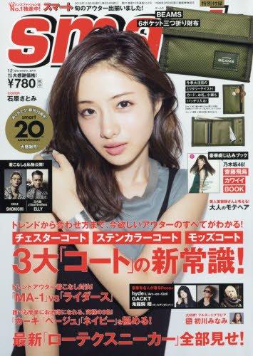 smart(スマート) 2015年 12 月号 [雑誌]