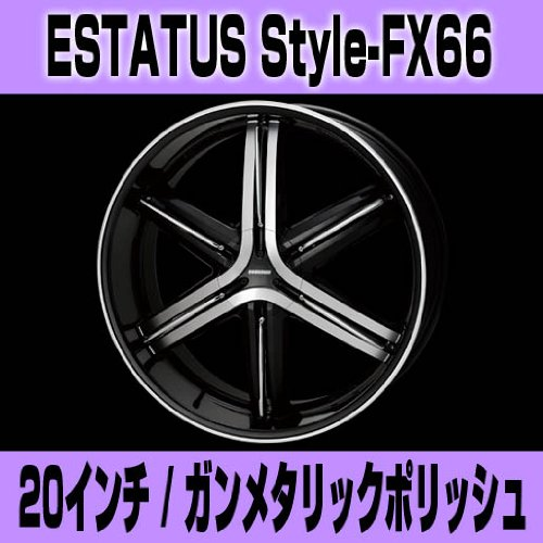 足下を着飾ろう!ESTATUS Style-FX66(エステイタス スタイル-FX66)20インチ-8.5J インセット42・5H/114.3「Gun-Metallic Polish(ガンメタリックポリッシュ)」1台分/4本