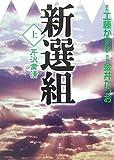 新選組 上巻 「芹沢粛清」 (MF文庫)