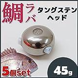 5個セット タイラバ用 タングステン ヘッド 45g 鯛カブラ 交換用 スペア ルアー フィッシング用品 真鯛 青物 底物に鯛ラバ