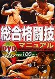 DVDでマスター 総合格闘技マニュアル (DVDでマスター)