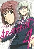 アラクニド(4) (ガンガンコミックスJOKER)
