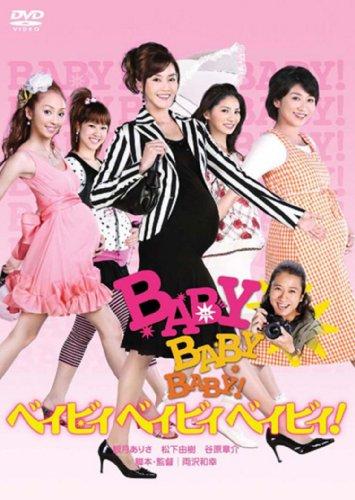 ベイビィ ベイビィ ベイビィ! コレクターズ・エディション [DVD]