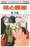 花と悪魔 1 (1) (花とゆめCOMICS)