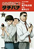 めしばな刑事タチバナ 19 (トクマコミックス)