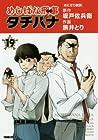 めしばな刑事タチバナ 第19巻 2015年10月30日発売
