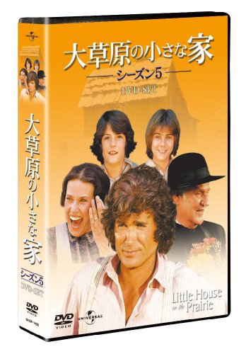 大草原の小さな家シーズン 5 DVD-SET 【ユニバーサルTVシリーズ スペシャル・プライス】