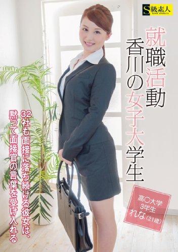 就職活動 香川の女子大学生 ~32社も面接に落ち続ける彼女は、黙って面接官の言葉を受け入れる~ / S級素人 [DVD]