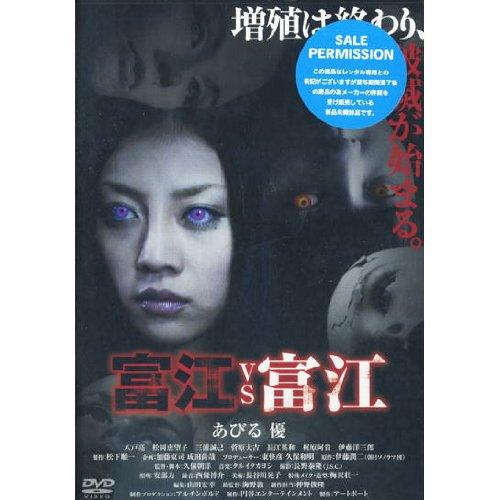 富江 VS 富江  APD-1224 [DVD]