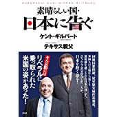 素晴らしい国・日本に告ぐ! (SEIRINDO BOOKS)