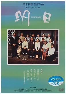 TOMORROW 明日 [DVD]