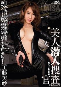 美人潜入捜査官 工藤美紗 ワンズファクトリー [DVD]