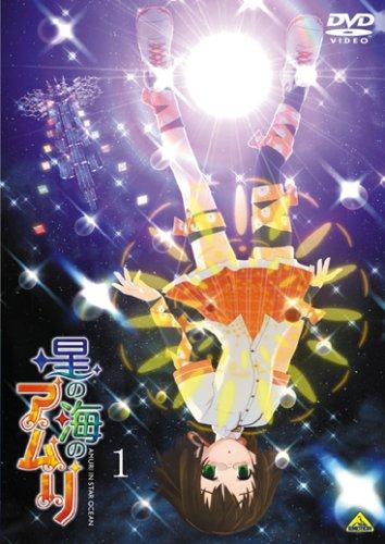星の海のアムリ 1 [DVD]