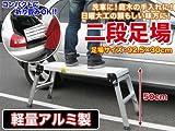 DIYや洗車・剪定等に/アルミ製/2段足場/AW0103A