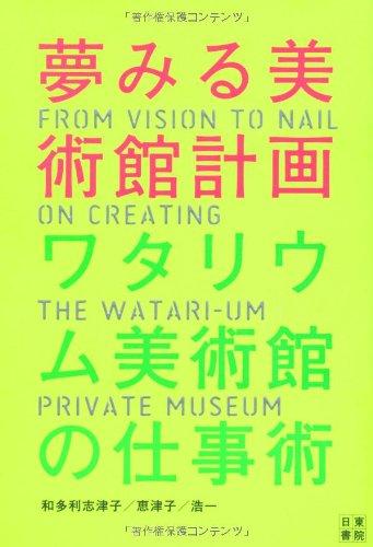 夢みる美術館計画 ワタリウム美術館の仕事術
