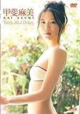 甲斐麻美 Beautiful Days [DVD]