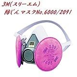 3M 防塵マスク No.6000/2091-RL3 M+防じんマスク用フィルター2091、2097各2つセット