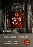 img - for Virus ( China Cai Jun suspense novel first person famous for : a glimpse of the original people deep fear ! )(Chinese Edition) book / textbook / text book