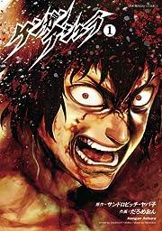 ケンガンアシュラ 1 (裏少年サンデーコミックス)