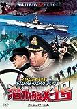 潜水艦X-1号 -デジタル・リマスター版-[DVD]