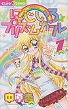 にじいろ☆プリズムガール 1 (ちゃおフラワーコミックス)